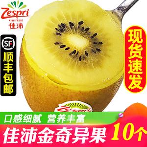 新西兰佳沛奇异果金果10个新鲜孕妇水果进口黄心猕猴桃顺丰包邮