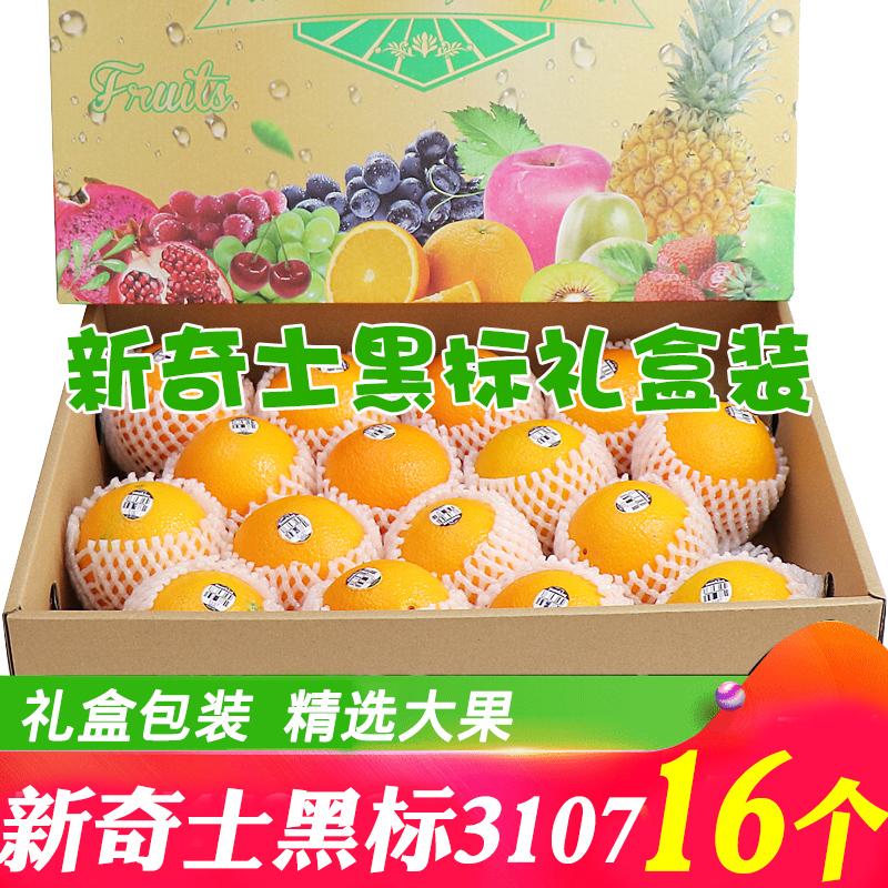 新奇士黑标3107甜橙16个礼盒装 澳大利亚当季新鲜橙子水果包邮