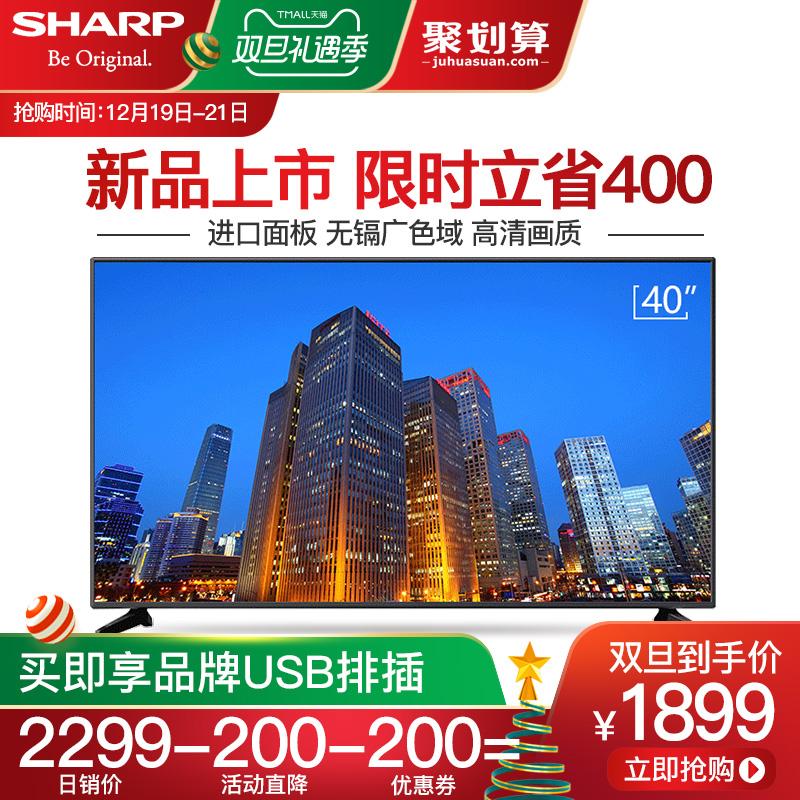 45英寸高清智能网络液晶家用卧室平板电视机4040M4AS夏普Sharp