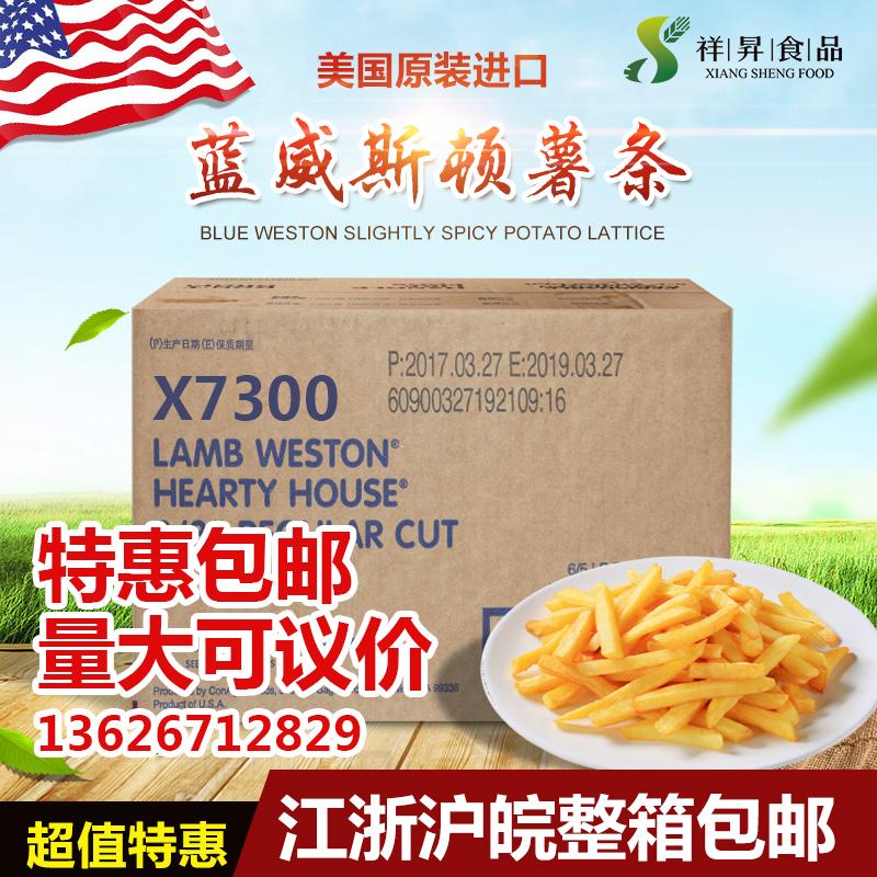 进口蓝威斯顿W77薯条X7300冷冻薯条3/8粗直薯条2.26kg/袋油炸薯条