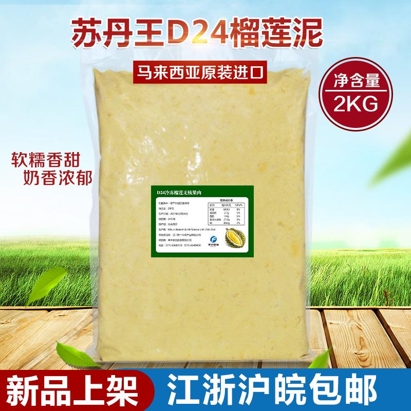 马来西亚原装进口苏丹王D24榴莲新鲜冷冻榴莲泥果肉泥2公斤2kg4斤