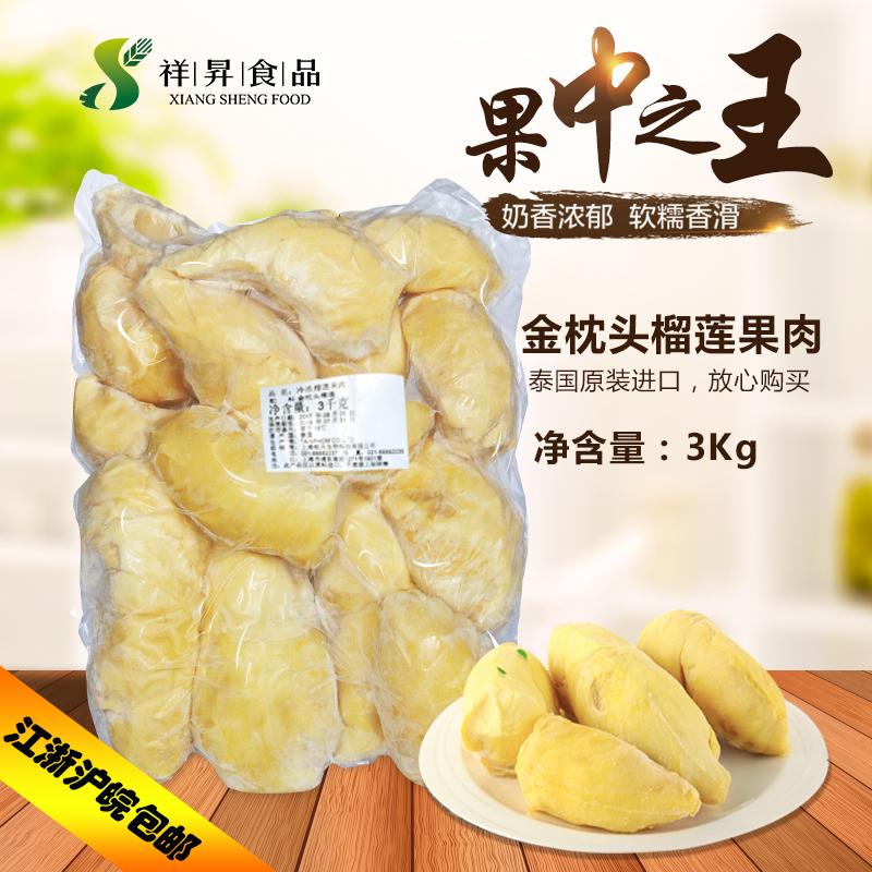 泰国金枕头3kg冷冻榴莲肉榴莲速冻无核纯肉进口A级新鲜榴莲