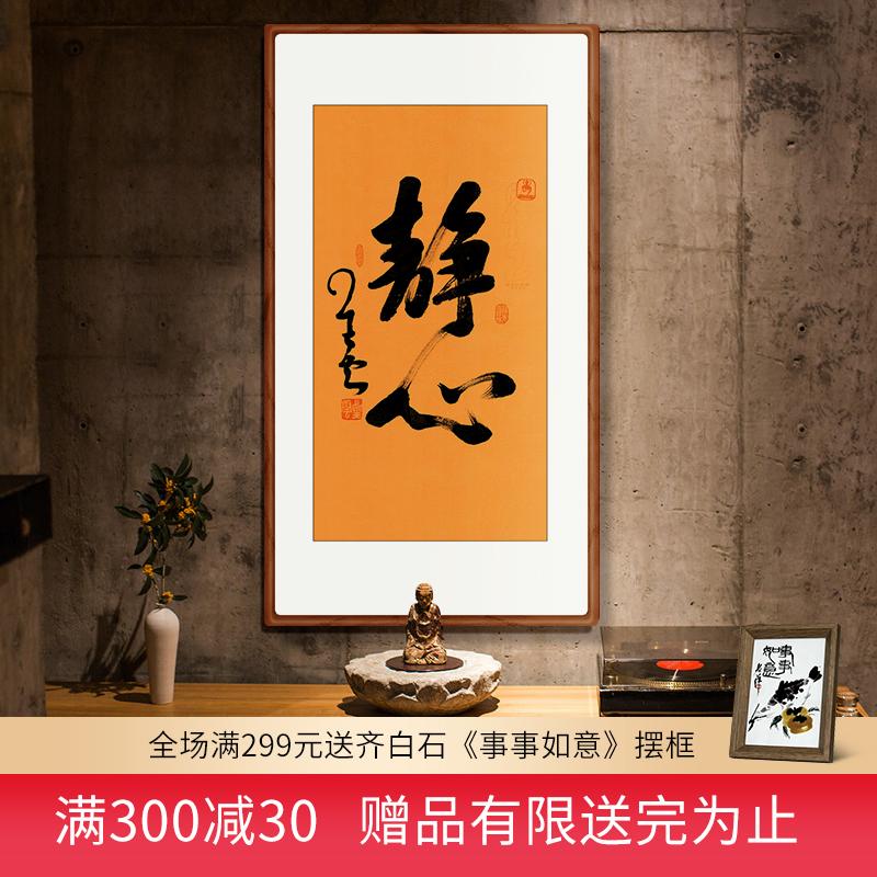 星云大师书法新中式禅意装饰画玄关书房茶室壁画挂画静心书法字画