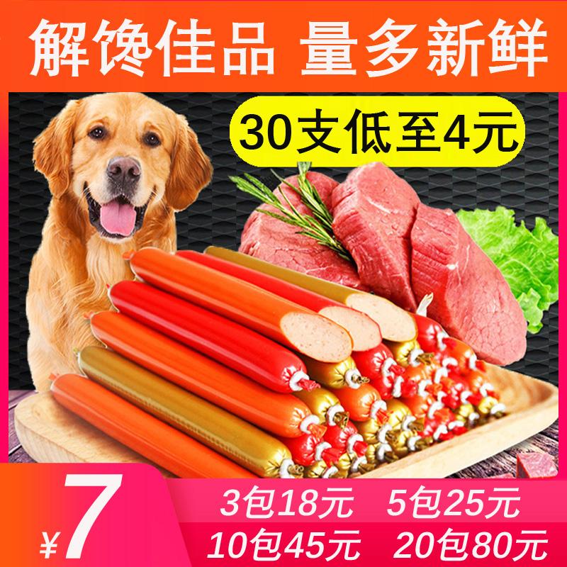 狗狗零食新鲜火腿肠30支泰迪金毛补钙低盐训狗奖励宠物香肠大礼包图片