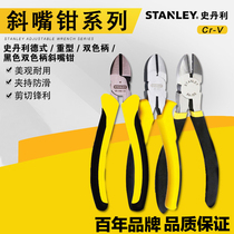 Stanley Tool Slant pliers Electrical slant Nozzle CLAMP NOZZLE CLAMP DEFLECTION CLAMP Shearing CLAMP 5 6 inch German industrial Grade
