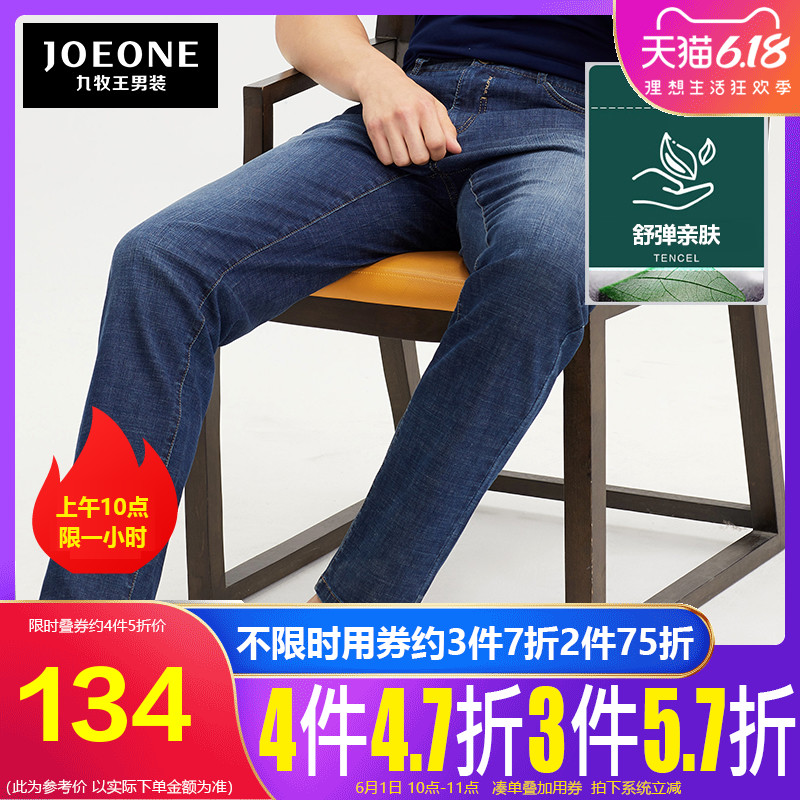 Jiumuwang jeans men's thin summer business leisure youth elastic straight tube pants official flagship store