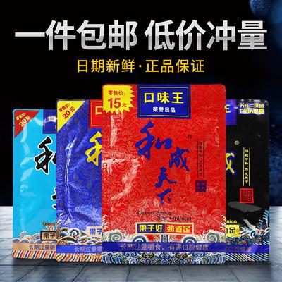 口味王和成天下槟榔15元30元装一箱原厂新品合成蓝色妖姬湖南槟郎