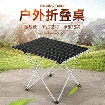 户外桌子折叠便携式超轻铝合金野外露营简易轻便摆摊折叠桌椅套装