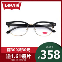 Levis Levis eye frame man half frame black mirror frame female myopia eye frame can be accompanied by myopia mirror 04035