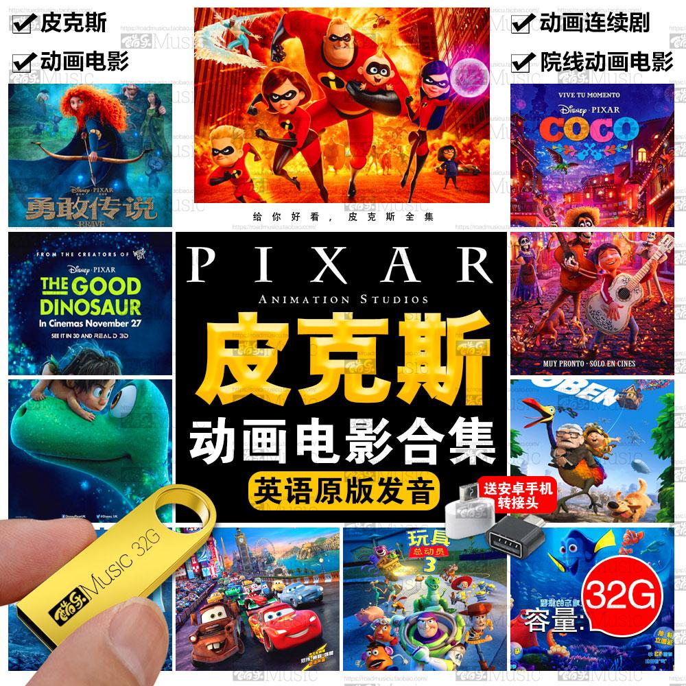 迪士尼皮克斯动画片合集儿童英语高清电影车载32GU非dvd光盘碟片