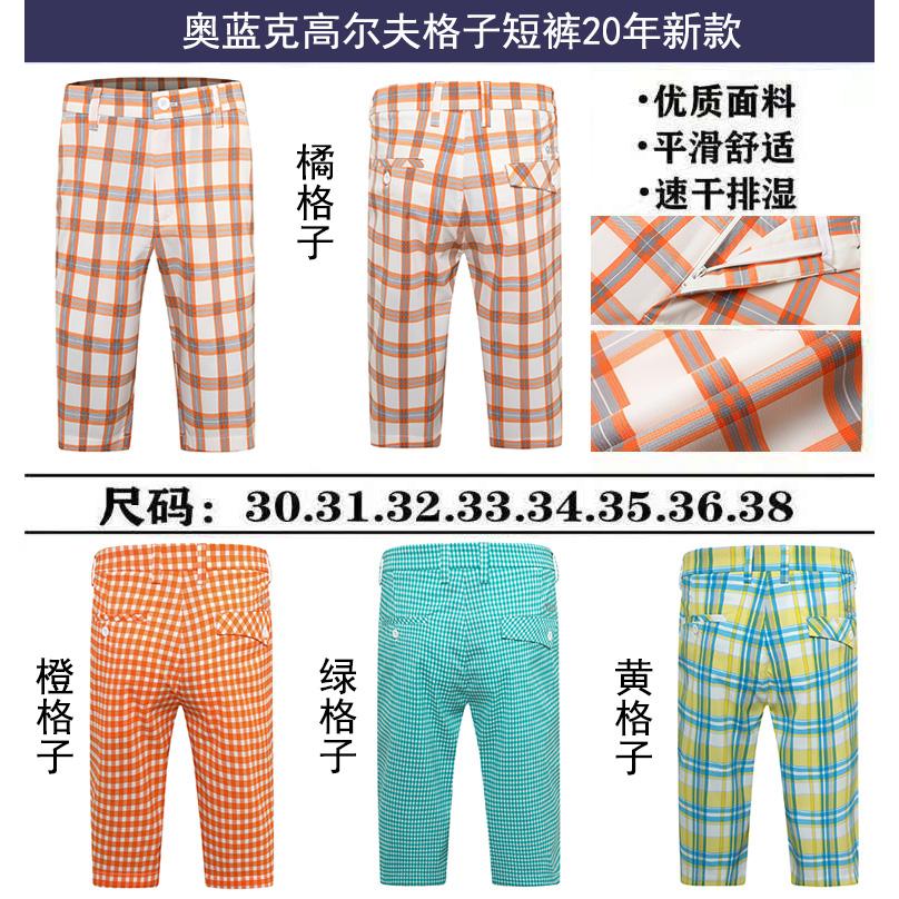 高尔夫短裤20年新款奥蓝克男士格子球裤舒适弹力速干排汗夏季薄款