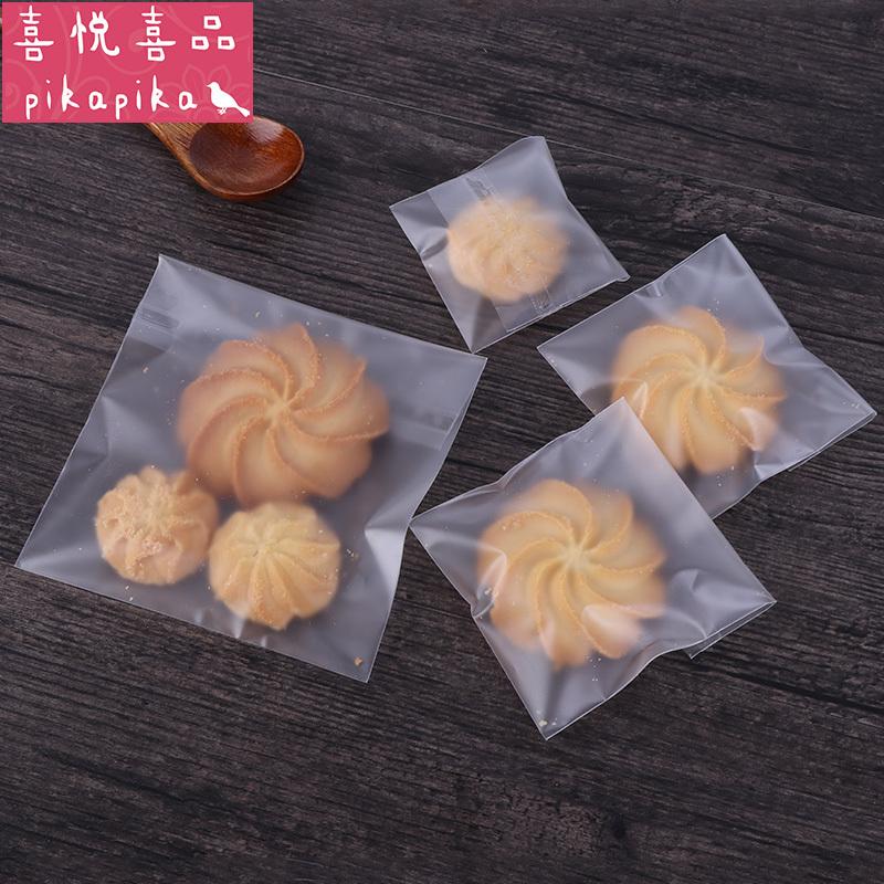 磨砂自封饼干包装袋烘焙蛋黄酥牛轧糖果袋曲奇自粘袋100只装限7000张券