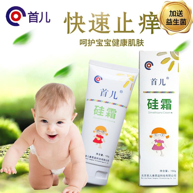 首儿硅霜2盒儿科研究所二甲硅油乳膏润肤霜婴儿宝宝止痒膏湿疹膏