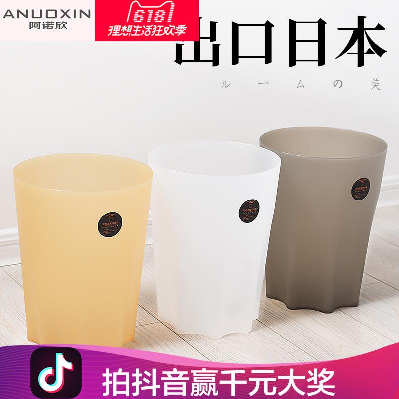 家用客廳卧室日式垃圾桶衛生間廁所塑料筒廚房辦公室創意大號紙簍