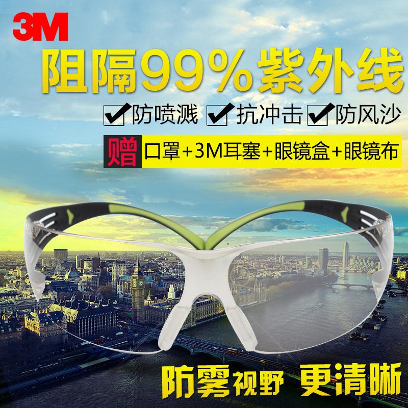Защита глаз 3M зеркало Anti-glare UV открытый спортивный глаз зеркало Ветрозащитный песок верхом на мотоцикле зеркало
