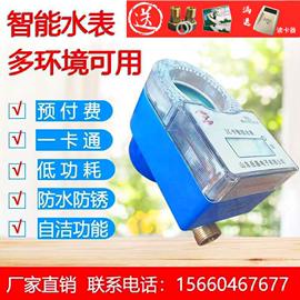 预付费智能水表电子式水表全铜磁卡感应式IC卡防偷水泰安民用水表