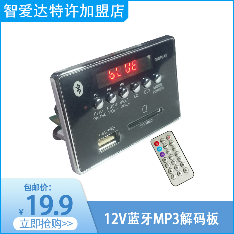 5V款12v款蓝牙解码器mp3解码板u盘播放音乐前级usb无损hifi收音板
