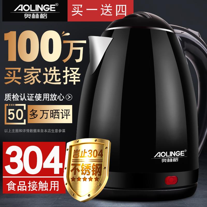 奥林格 ZX-200B6电热水壶家用自动断电快壶保温电壶电热烧水宿舍