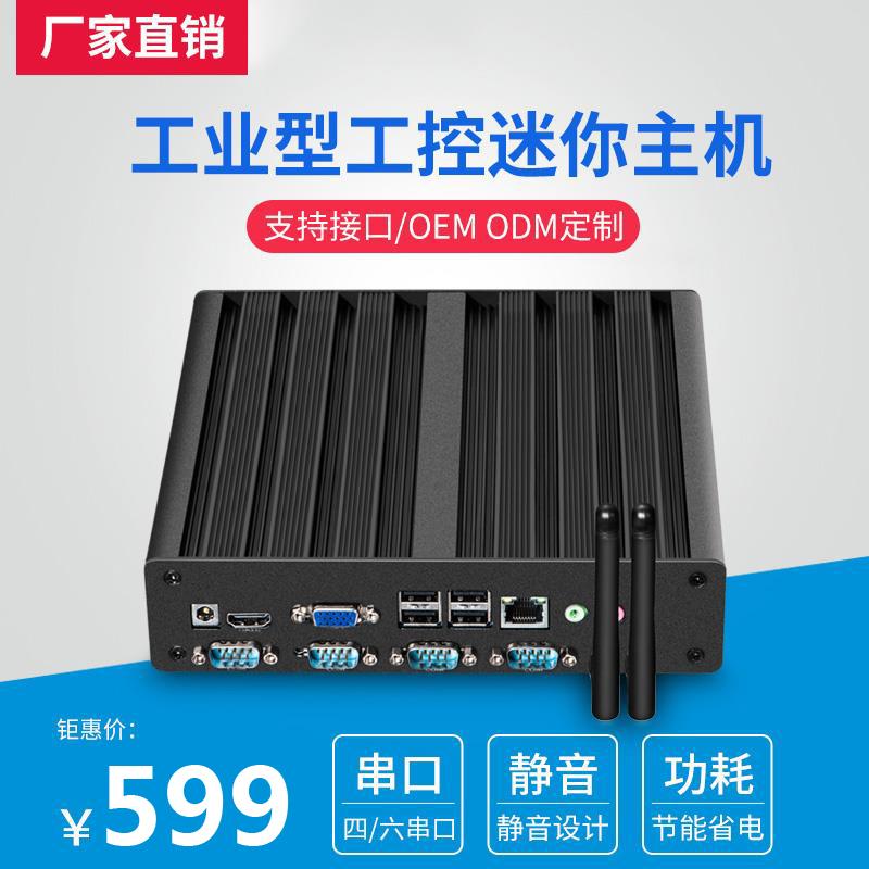 无风扇工控微型电脑迷你主机i5全封闭准系统4COM口组装工业电脑XP