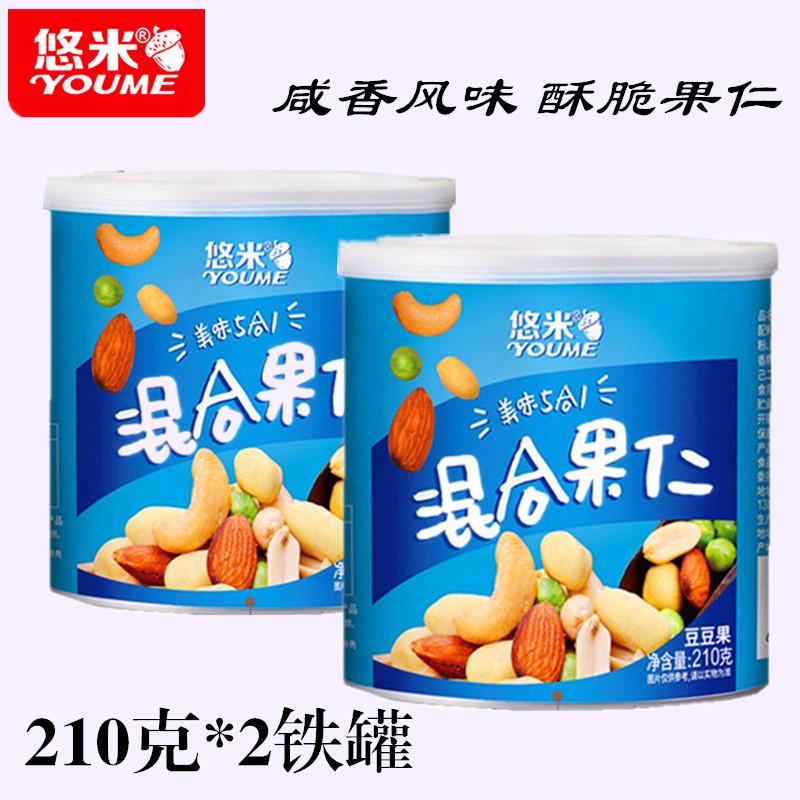 悠米混合果仁210g*2罐盐香风味什锦豆坚果炒货休闲零食办公室小吃