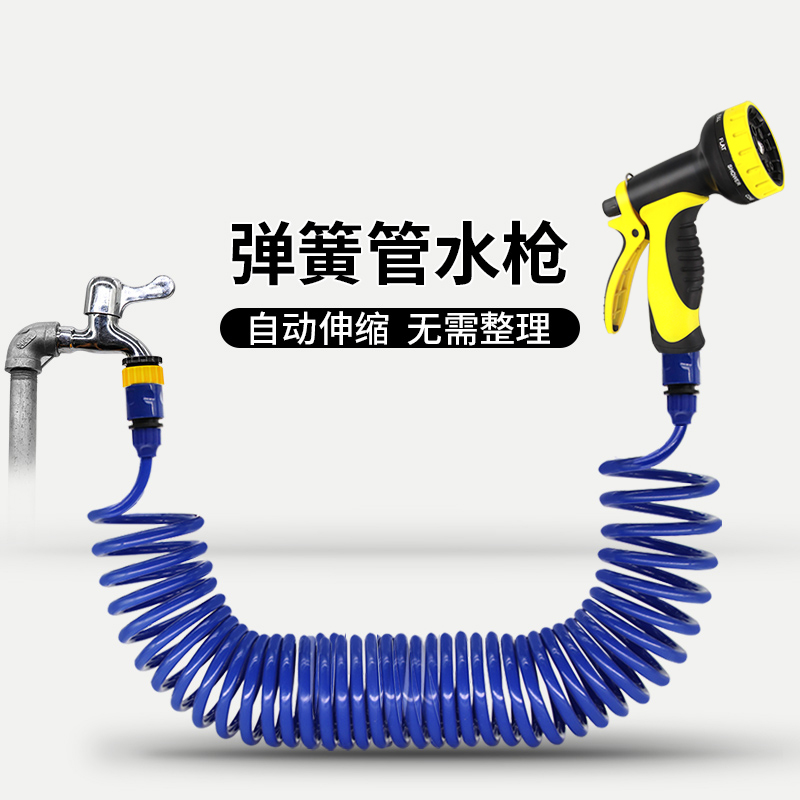 弹簧伸缩水管软管套装家用高压洗车喷水枪强力浇花神器冲洗地面图片
