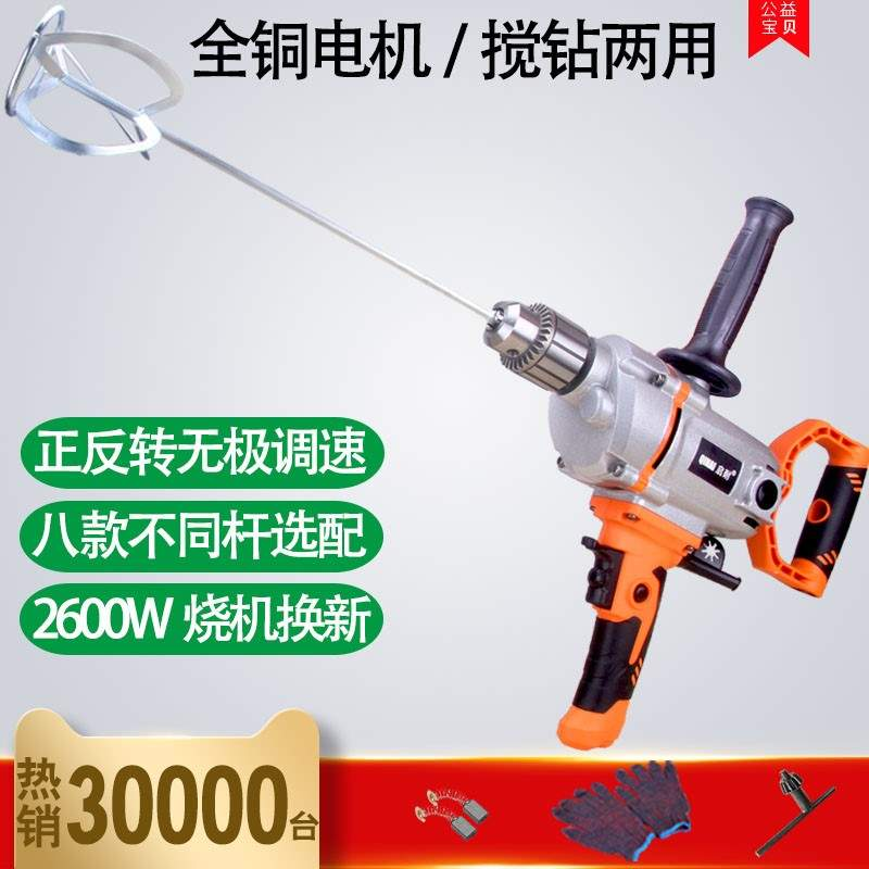 Mixer small mixer for aircraft mixer cement electric tool small hand-held egg beater for Construction Engineering