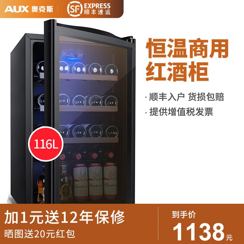 冰吧冷藏小型家用恒温酒柜电子恒温红酒柜116ADJC奥克斯AUX