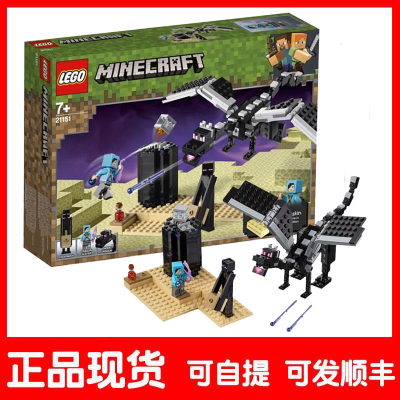 19新品乐高lego我的世界21151好盒限1000张券