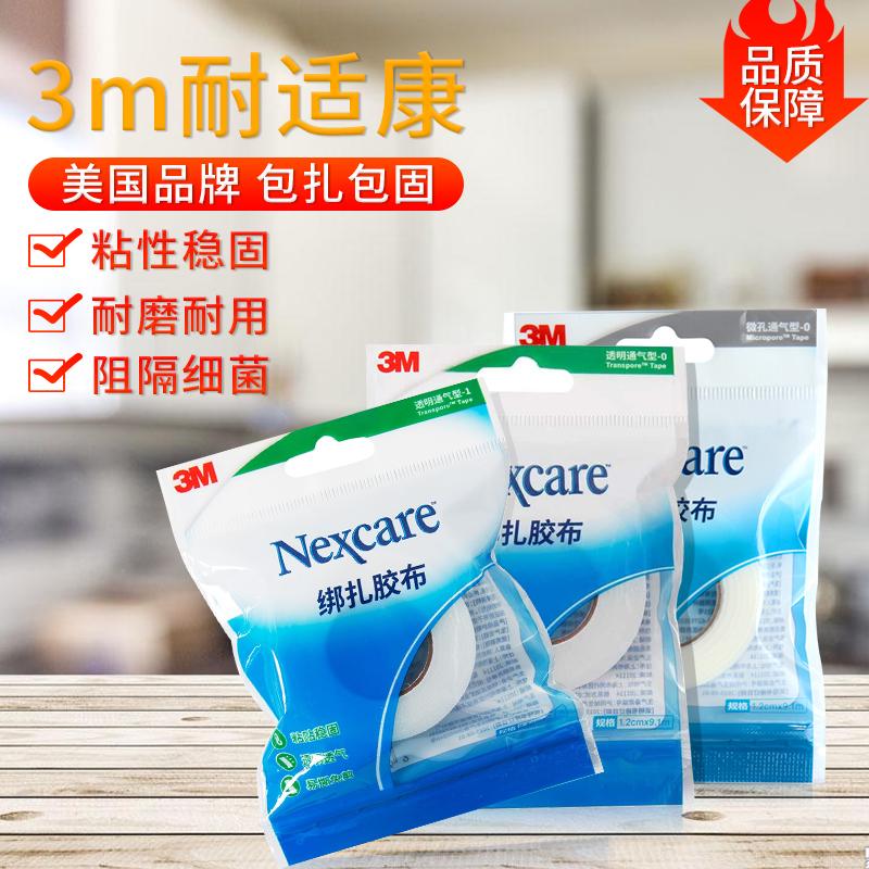 3M Nexcare耐适康医用胶带绑扎胶布双眼皮贴美目贴无痕透气透明
