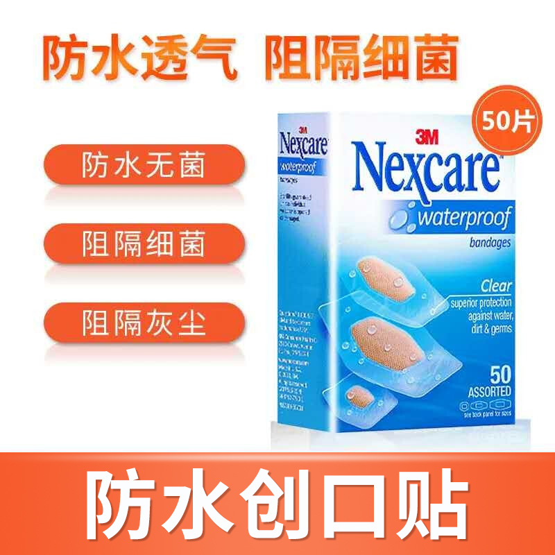 3M nexcare band aid imported comfortable transparent swimming waterproof breathable two in one lovely medical
