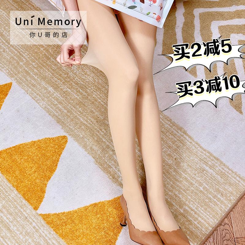 【Uni颖儿】美腿神器女秋冬加绒款光腿肉色裸感保暖打底袜连裤袜