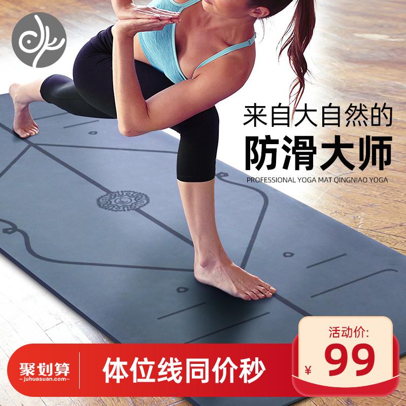 青鸟天然橡胶专业瑜伽垫子地垫家用加厚防滑初学者健身垫女瑜珈垫