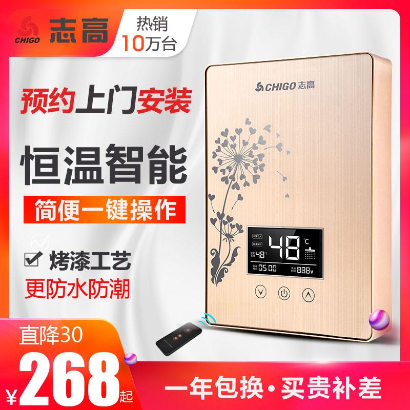 志高电热水器即热式洗澡淋浴器快速热型家用卫生间小型壁挂免储水