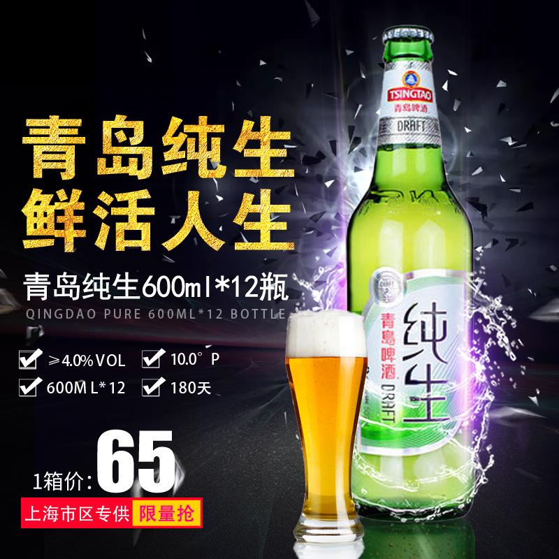 【一箱起卖 只发上海市区】青岛啤酒 青岛纯生600ml*12瓶 整箱装