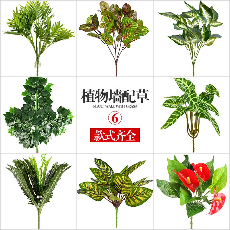 仿真植物墙配草假叶子仿真绿叶子树叶装饰绿植墙面装饰塑料榕树叶