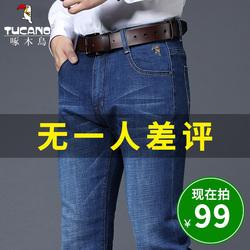 啄木鸟春秋季牛仔裤男商务宽松休闲中年弹力长裤大码男装直筒裤子