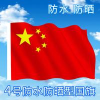 1號2號3號4號5號納米防水防曬中國國旗 一號二號三號四號五號黨旗團旗大號國旗五星紅旗定制旗子旗幟大紅旗