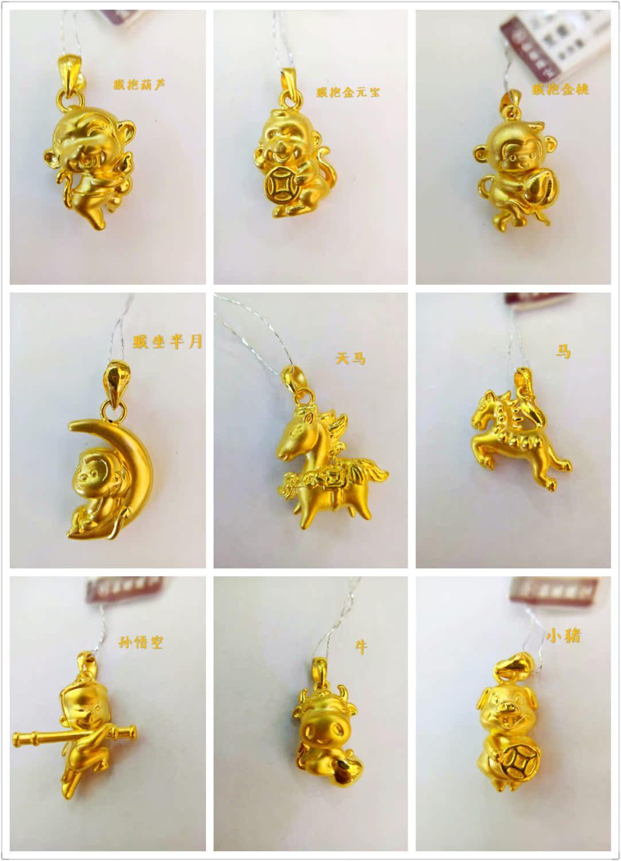 3D硬金999黄金吊坠生肖猴子马牛猪动物饰品挂坠生日礼物仙蔓珠宝