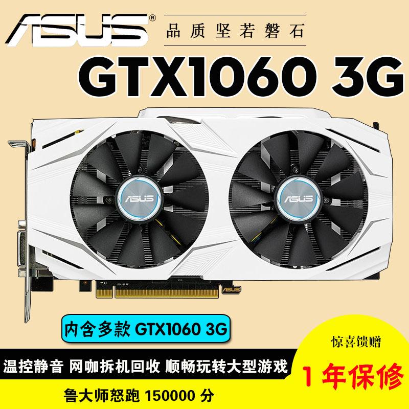 多款 GTX1060 3G/6G 吃鸡显卡 逆水寒APEX 有蓝宝石RX570 580 8G