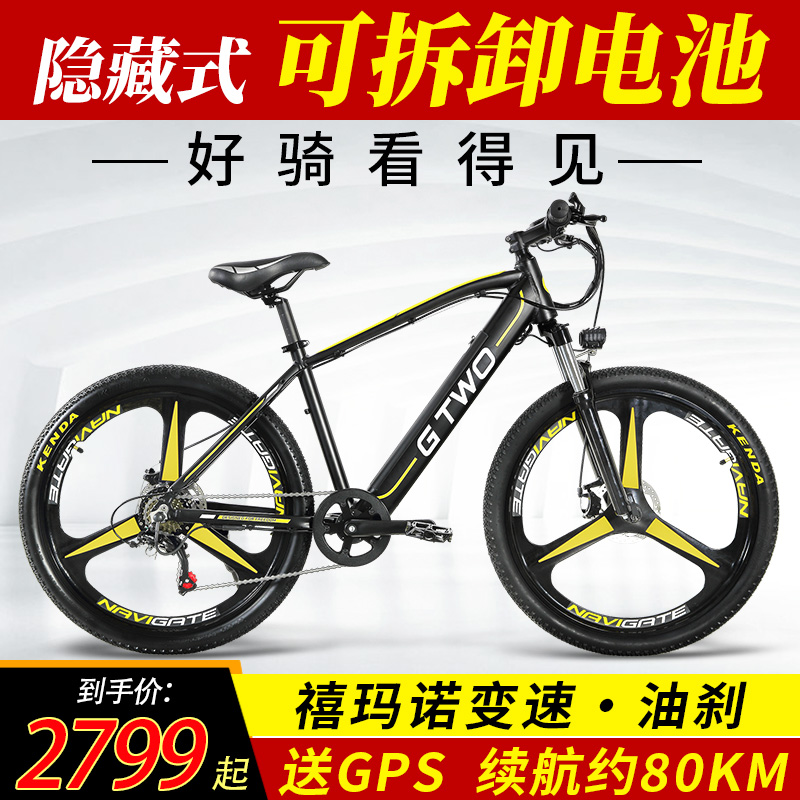 GG Liangguang electric bicycle power mountain bike invisible lithium detachable battery instead of walking battery take out bike