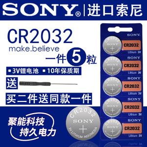 领1元券购买索尼cr2032纽扣电池锂3v主板电子称体重秤小米盒子汽车钥匙遥控器