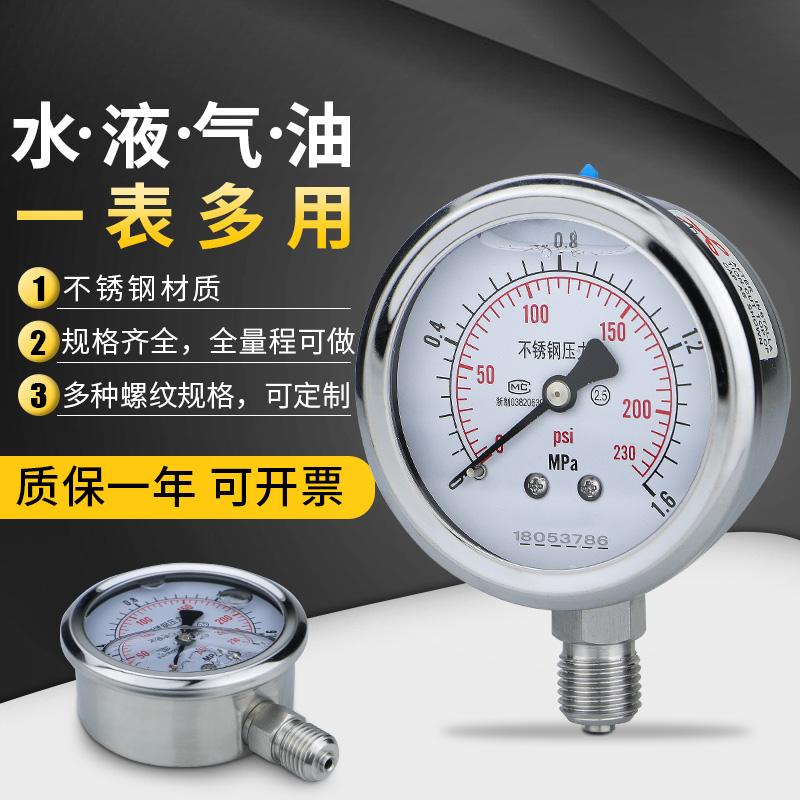 不锈钢压力表YN60BF 耐震油压水压气压液压真空表304耐腐蚀耐高温