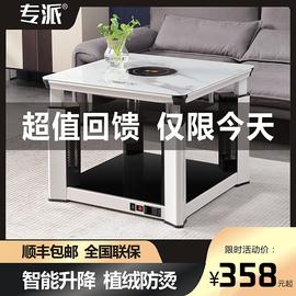 专派取暖桌多功能电暖桌烤火炉电烤火桌子家用正方形电暖炉电烤炉