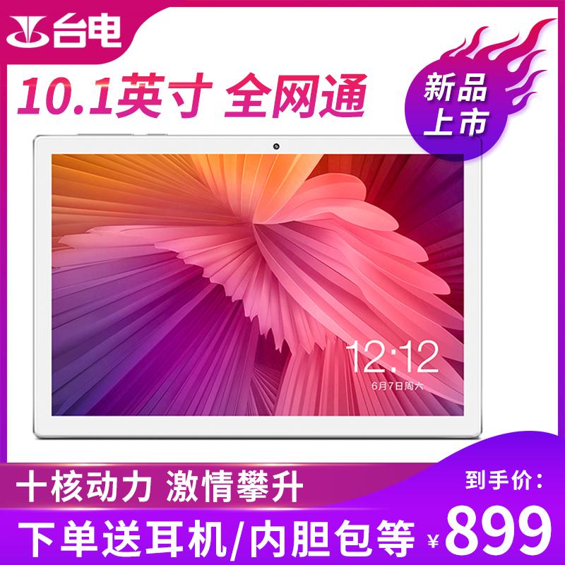 Teclast/台电M30十核X27 10.1英寸全网通4G手机平板电脑3G+6(用200元券)