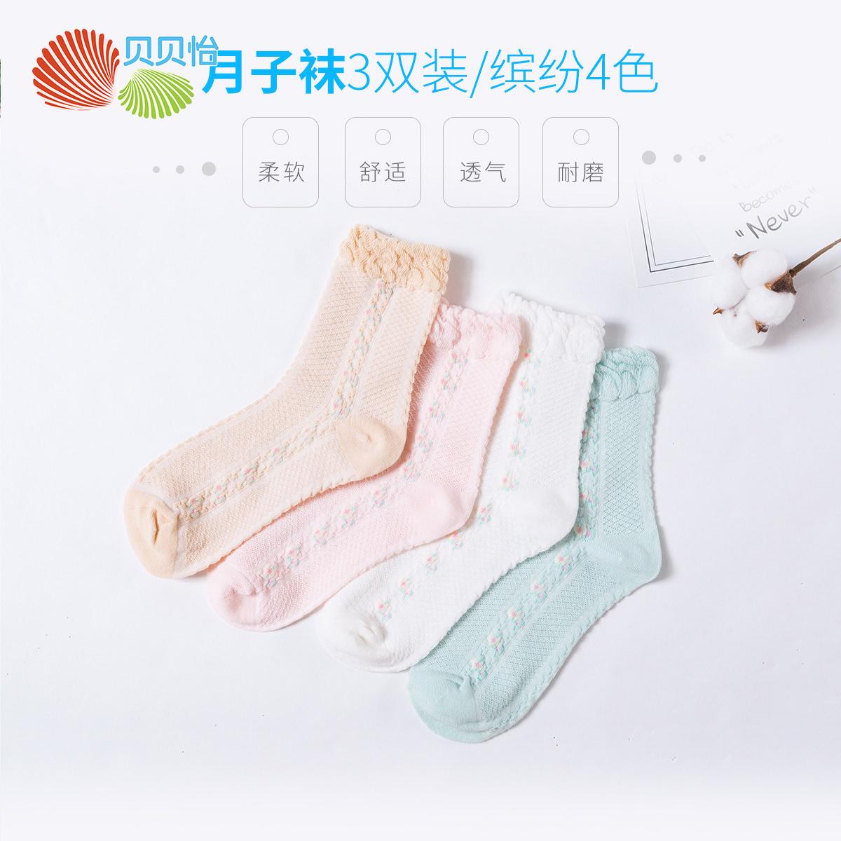 贝贝怡产后透气月子袜春秋季产妇薄款网状提花袜子三双装181Y297