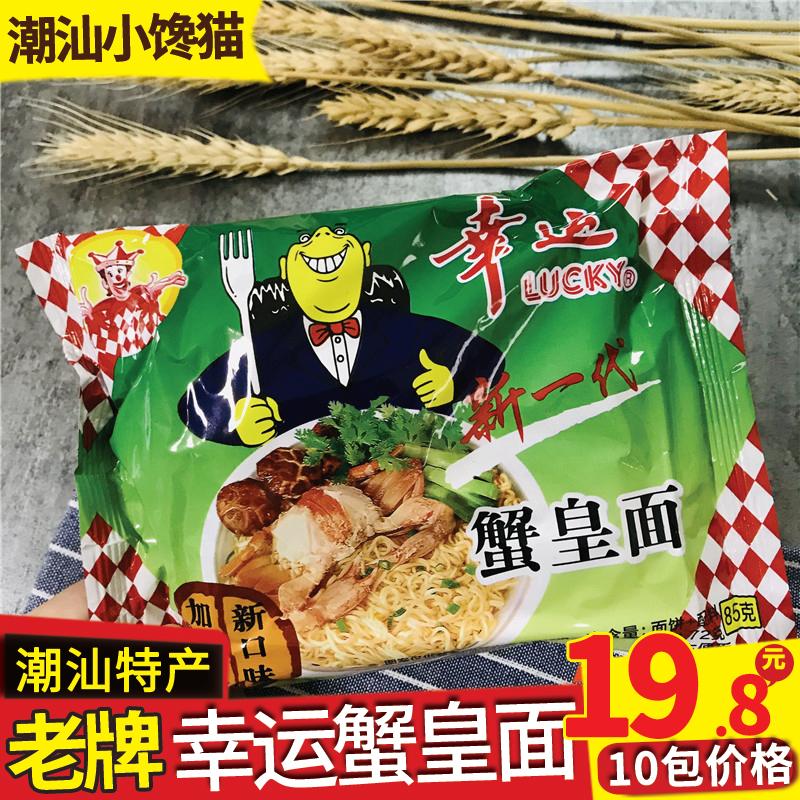 潮汕特产幸运蟹皇面10包干吃面速食方便面老款蟹黄面休闲食品包邮