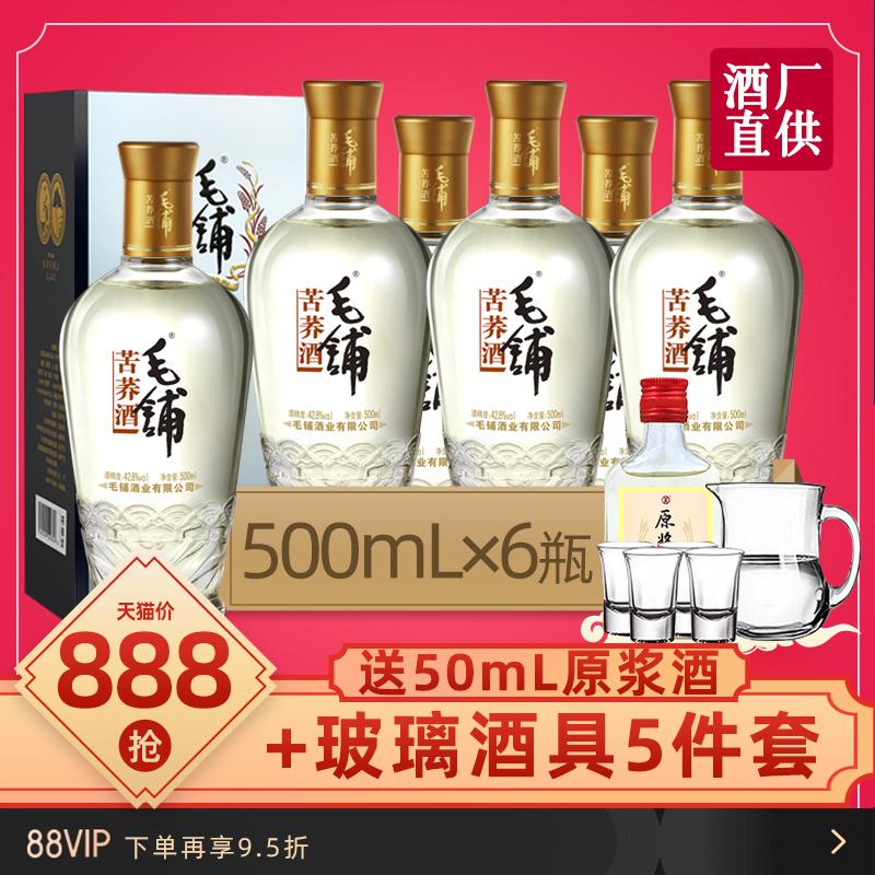 【酒厂直供】劲牌42.8度毛铺苦荞酒黑荞500mL*6瓶整箱礼盒装白酒