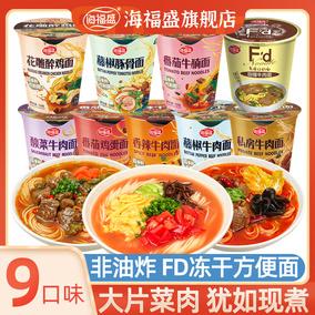 海福盛冻干组合混搭整箱装方便速食