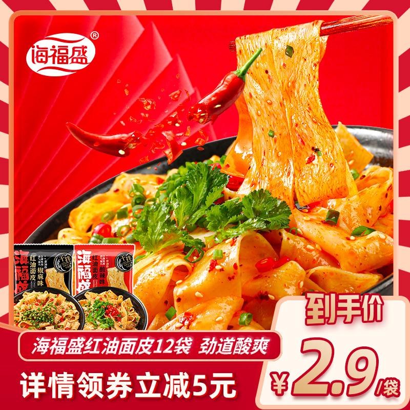 海福盛红油面皮凉皮泡面整箱方便面拌面速食食品面袋装干拌面麻酱