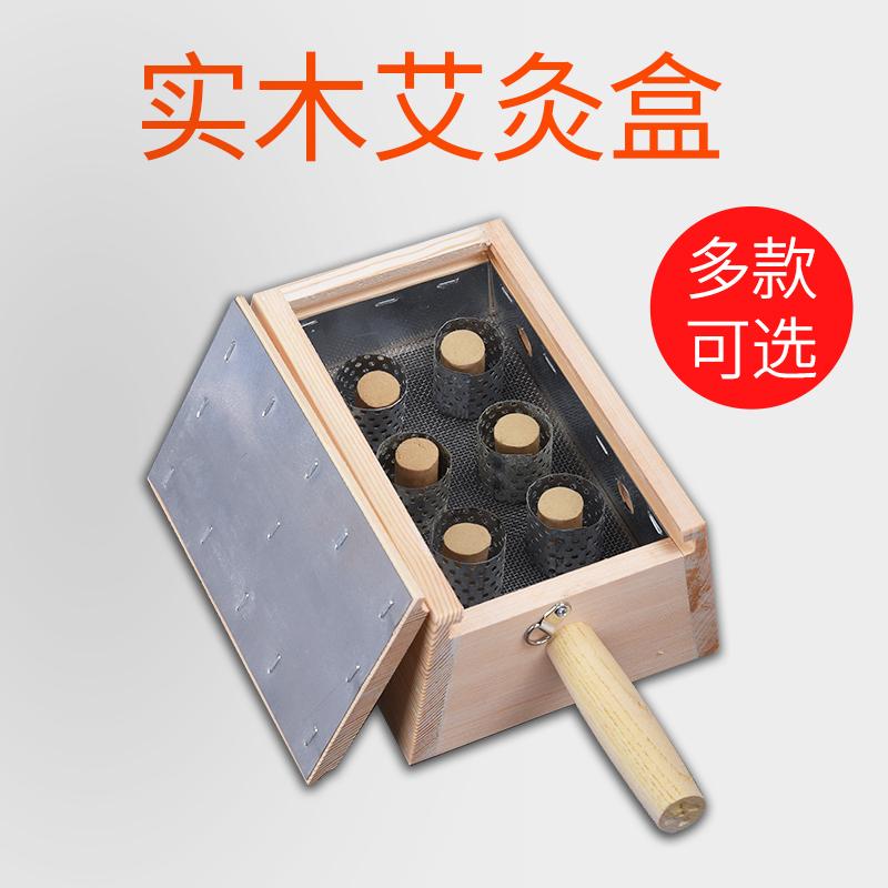 实木艾灸盒6柱六孔木制温灸器腹腰背腿部艾条盒随身灸家用灸盒